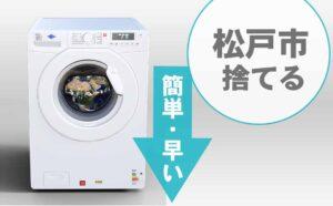 洗濯機,処分,松戸市