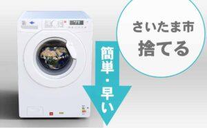 川口市,洗濯機,処分