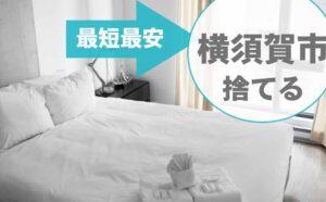 横須賀市,ベッド,処分