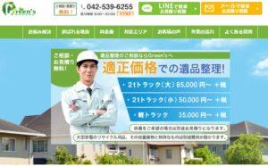 Green's株式会社(グリーンズ株式会社),遺品整理,東京
