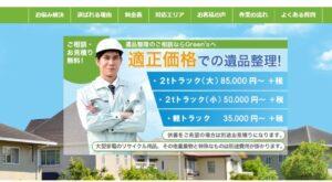 Green's株式会社,遺品整理,東京