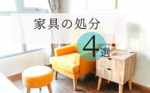 家具,処分