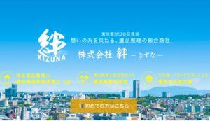 株式会社 絆,遺品整理,東京