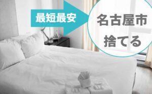 名古屋市,ベッド,処分