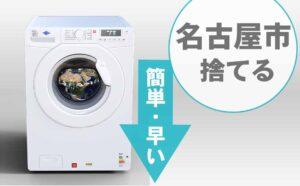 名古屋市洗濯機,処分