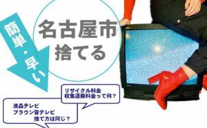 名古屋市,テレビ,処分
