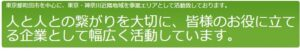 小川商事,遺品整理,東京