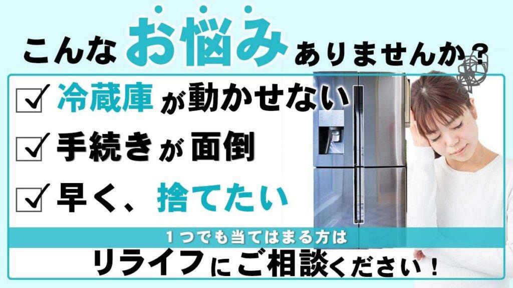 冷蔵庫,処分,埼玉