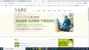 株式会社信興リフォームセンター,遺品整理,東京