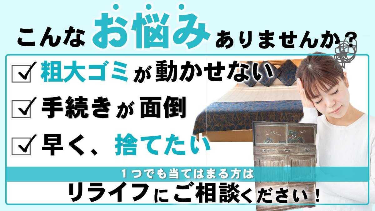 西東京市,粗大ゴミ