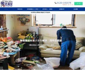 一般社団法人再生流通審査協会,遺品整理,東京