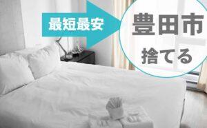 豊田市,ベッド,処分