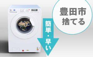 豊田市,洗濯機,処分