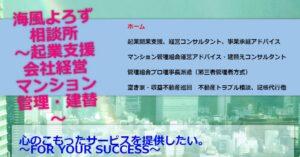 海風よろず相談所,遺品整理,東京