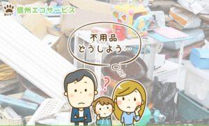 信州エコサービス.遺品整理.長野県