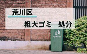 荒川区,粗大ゴミ,回収,処分