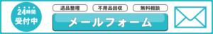 遺品整理,埼玉