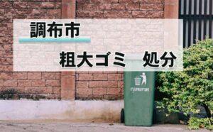 調布市,粗大ゴミ,回収