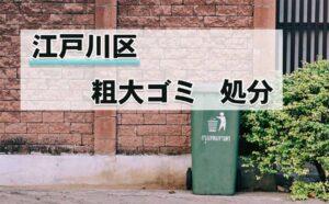 江戸川区,粗大ゴミ,回収