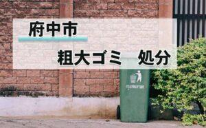 府中市,粗大ゴミ,回収