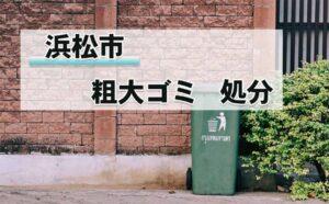 浜松市,粗大ゴミ,処分