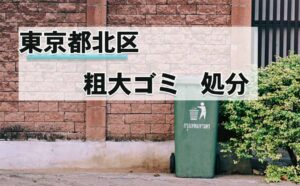 東京都北区,粗大ゴミ,回収,処分