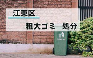 江東区,粗大ゴミ,回収,処分