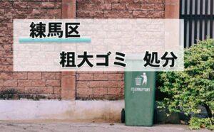 練馬区,粗大ゴミ,処分