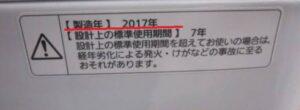 東京,洗濯機