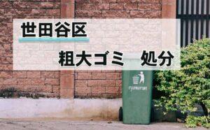 世田谷区,粗大ゴミ,処分