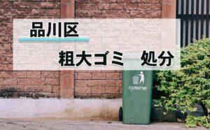 品川区,粗大ゴミ,処分