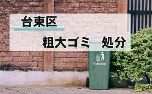 台東区,粗大ゴミ,回収,処分