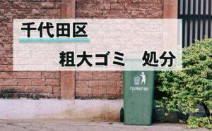 千代田区,粗大ゴミ,処分