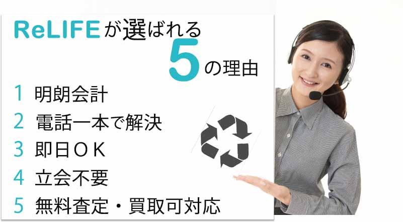 洗濯機,処分,富士市