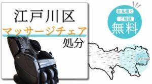 マッサージチェア,処分,江戸川区