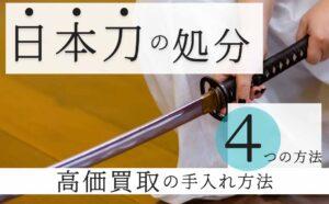 日本刀,処分