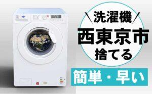 西東京市,洗濯機,処分