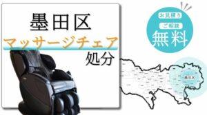 マッサージチェア,処分,墨田区