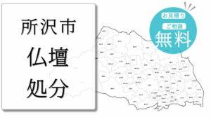 仏壇,処分,所沢市
