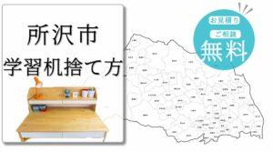 学習机,処分,所沢市