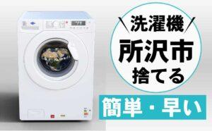 所沢市,洗濯機,処分