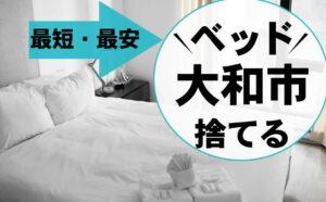大和市,ベッド,処分