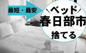 ベッド,処分
