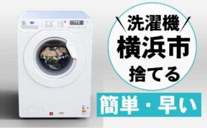 洗濯機,処分