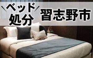 習志野市,ベッド,処分