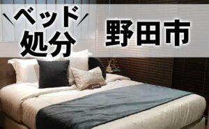 野田市,ベッド,処分