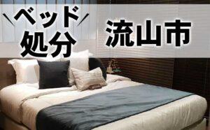 流山市,ベッド,処分