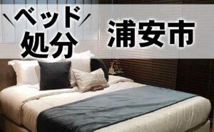 浦安市,ベッド,処分