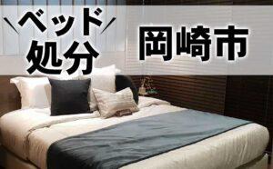 岡崎市,ベッド,処分