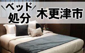木更津市,ベッド,処分